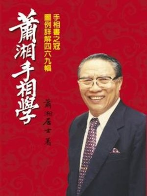 cover image of 蕭湘手相學─圖例詳解四六九幅
