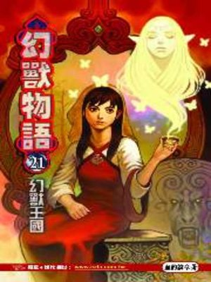 cover image of 幻獸物語21