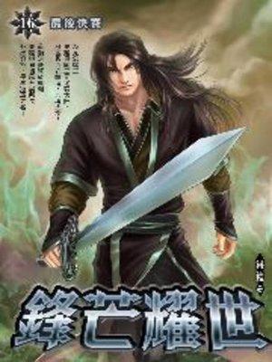 cover image of 鋒芒耀世16