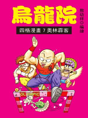 cover image of 烏龍院四格漫畫07