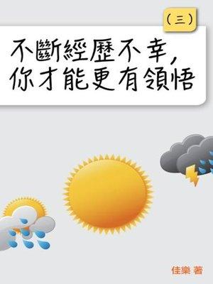 cover image of 不斷經歷不幸,你才能更有領悟(三)
