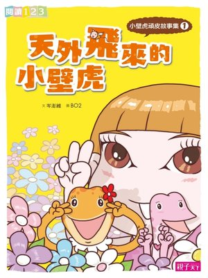 cover image of 小壁虎頑皮故事集1