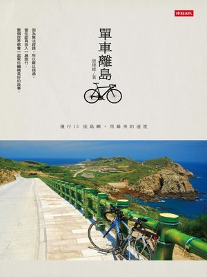 cover image of 單車離島