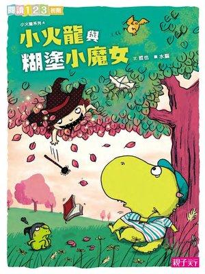 cover image of 小火龍與糊塗小魔女