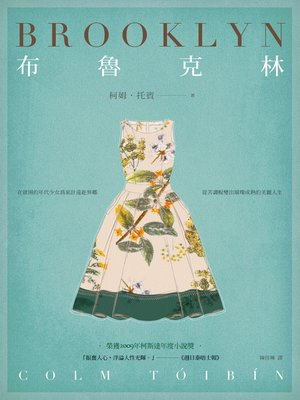 cover image of 布魯克林(電影