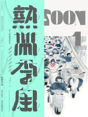 cover image of 熱帶季風Vol.1