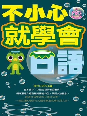 cover image of 不小心就學會日語