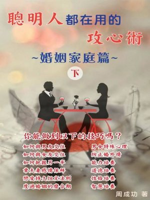 cover image of 聰明人都在用的攻心術 婚姻家庭篇(下)
