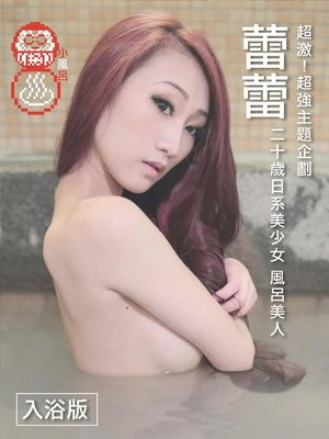 cover image of 小風呂-蕾蕾【二十歲日系美少女】[入浴版](限制級,未滿 18 歲請勿購買)