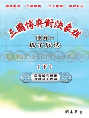 cover image of 三國博弈對決象棋 博弈~孫子兵法(下)