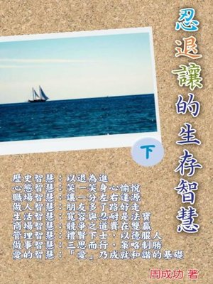 cover image of 忍退讓的智慧(下)