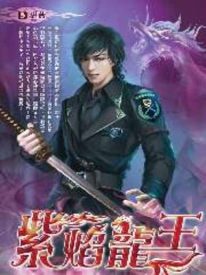 cover image of 紫焰龍王05