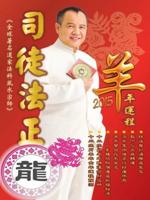 cover image of 司徒法正2015羊年運程-肖龍