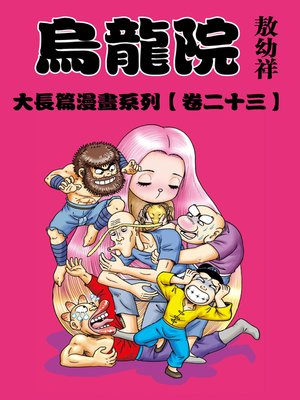 cover image of 烏龍院大長篇23