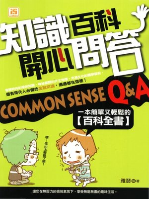 cover image of 知識百科開心問答