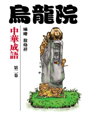 cover image of 中華成語02