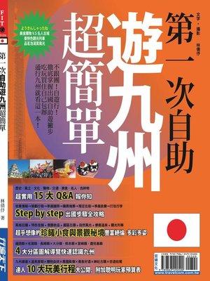 cover image of 第一次自助遊九州超簡單