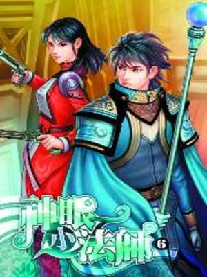 cover image of 神眼小法師06