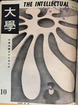 cover image of 《大學雜誌》第10期(民國57年10月)