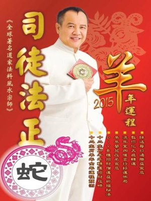 cover image of 司徒法正2015羊年運程-肖蛇