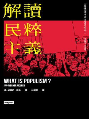 cover image of 解讀民粹主義