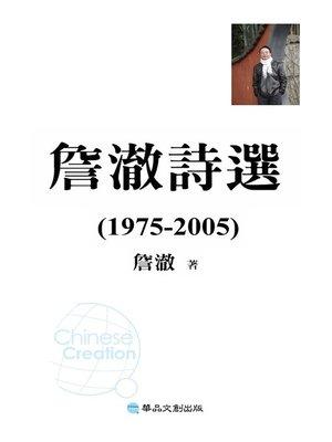 cover image of 詹澈詩選 (1975-2005)