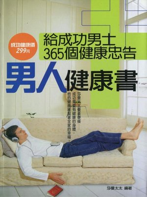cover image of 男人健康書---給成功男士365個健康忠告
