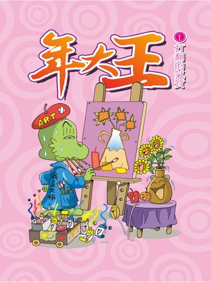 cover image of 年大王