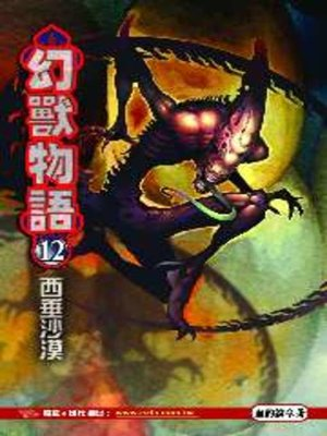 cover image of 幻獸物語12
