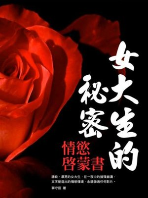 cover image of 《異色》女大生的秘密