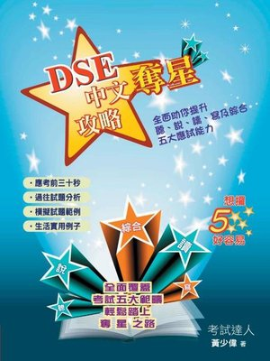 cover image of DSE中文奪星攻略