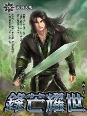 cover image of 鋒芒耀世28