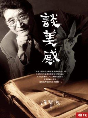 cover image of 談美感