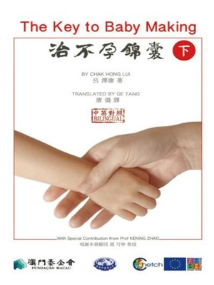 cover image of 治不孕錦囊(下)