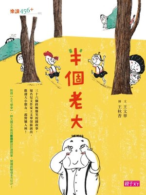 cover image of 半個老大