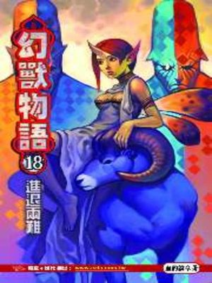 cover image of 幻獸物語18