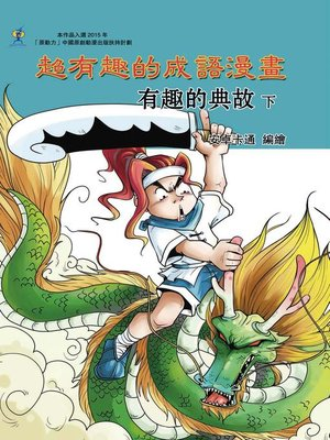 cover image of 有趣的典故(下)