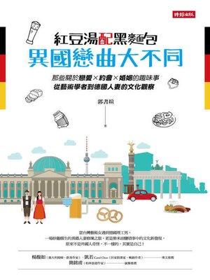 cover image of 紅豆湯配黑麵包,異國戀曲大不同