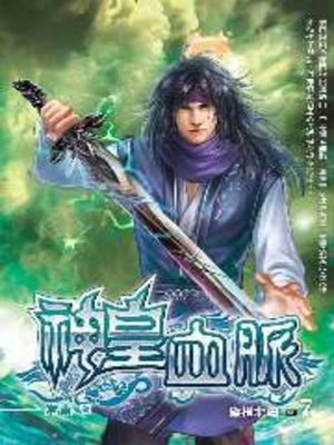cover image of 神皇血脈07
