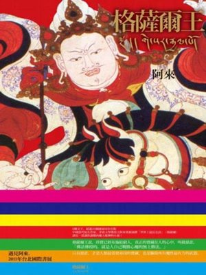 cover image of 格薩爾王