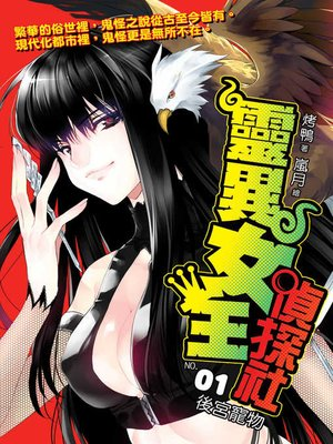 cover image of 靈異女王偵探社01