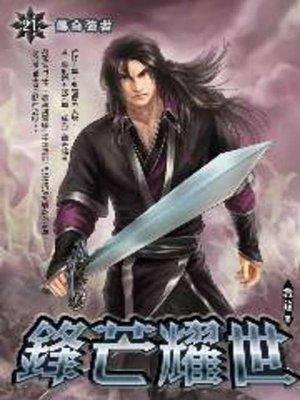 cover image of 鋒芒耀世21