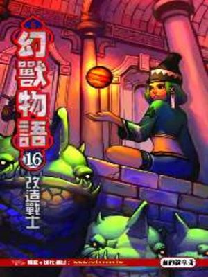 cover image of 幻獸物語16