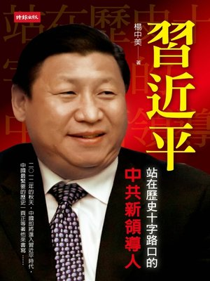cover image of 習近平