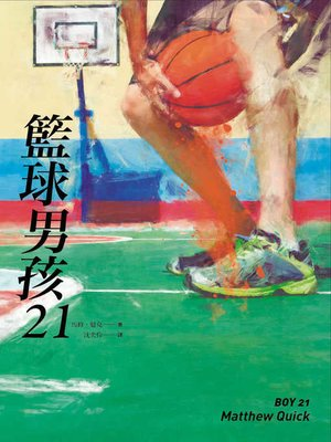 cover image of 籃球男孩21