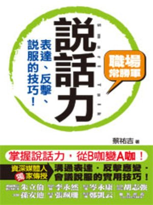 cover image of 說話力