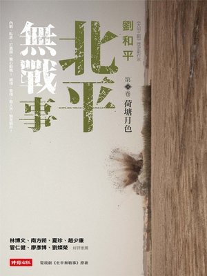 cover image of 北平無戰事(第三卷)