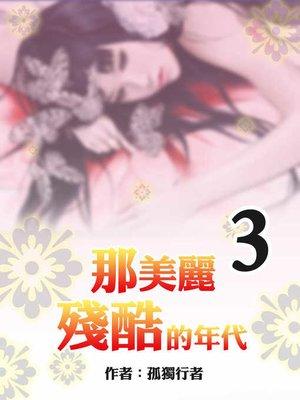 cover image of 那美麗殘酷的年代(3)【原創小說】