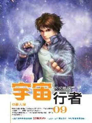 cover image of 宇宙行者09
