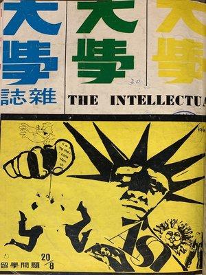 cover image of 《大學雜誌》第20期(民國58年8月)
